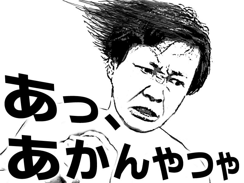 オカマにビビる日本人