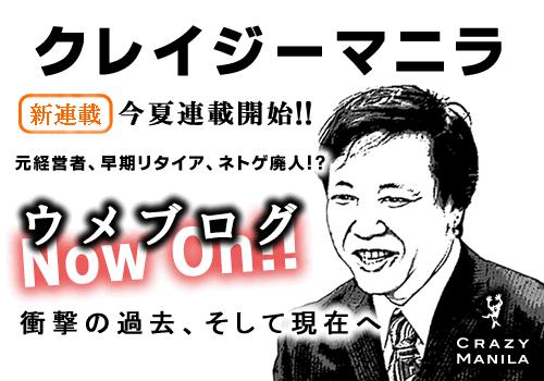 クレイジーマニラ 新連載『ウメブログ』