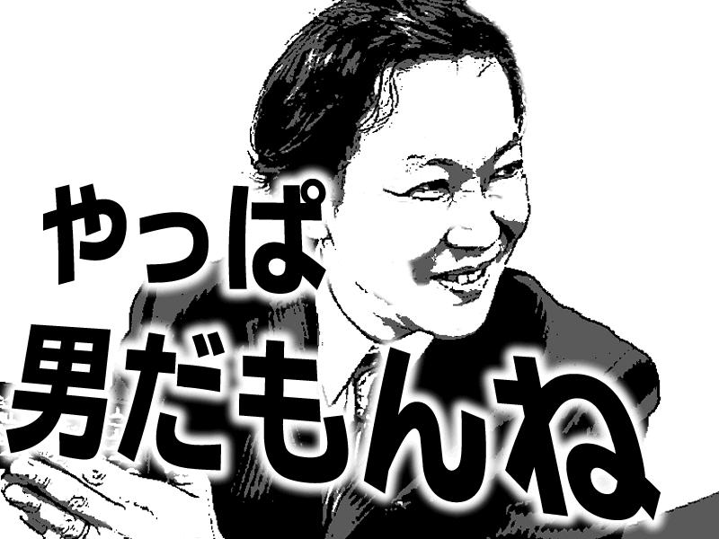 女好きの日本人