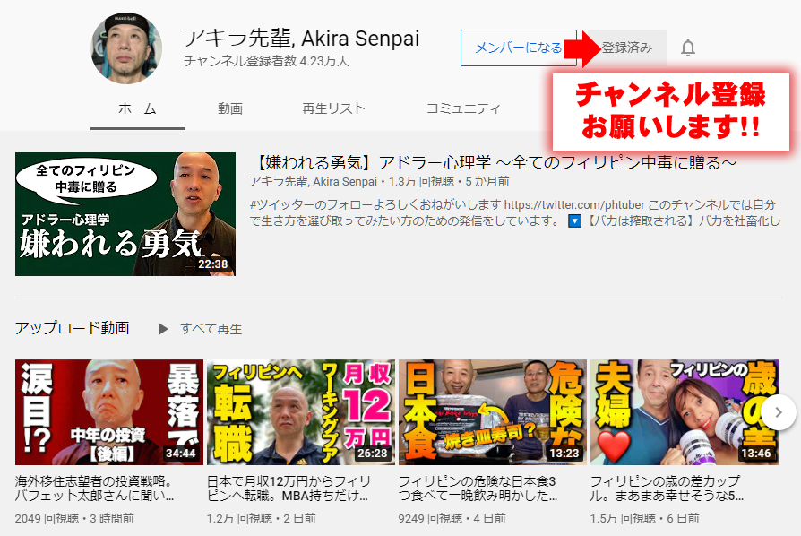 YouTuber「アキラ先輩」 チャンネル登録