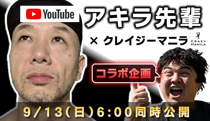 YouTuber「アキラ先輩」とクレイジーマニラのコラボ企画