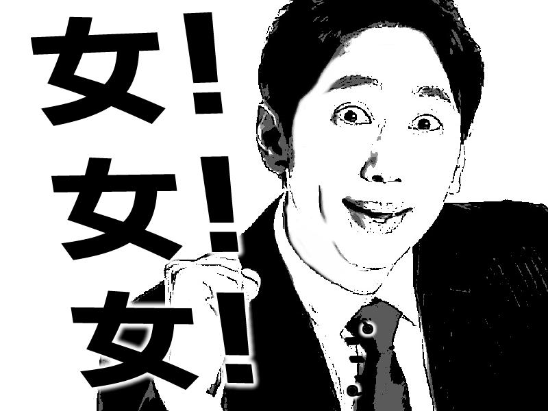 日本人男性 長男 女好き
