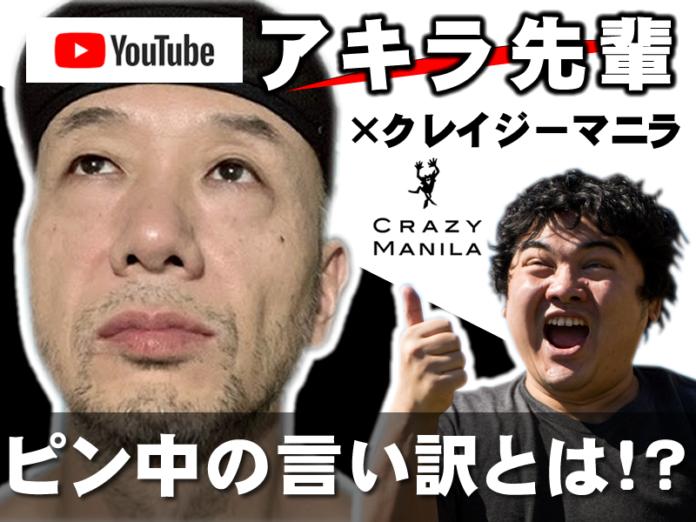 ピン中の言い訳とは。YouTuber「アキラ先輩」と初コラボ!