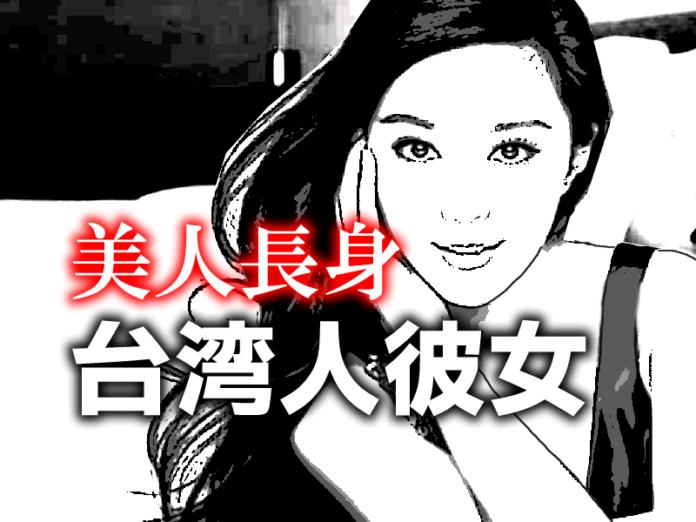 台湾 駐在 彼女 恋愛