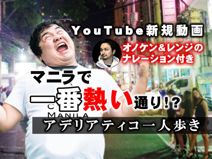 YouTube 動画 マニラの夜遊びスポット 一人歩き