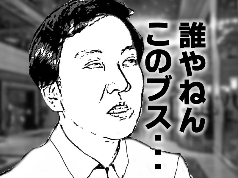 中国人女性のブスさにモゲる日本人