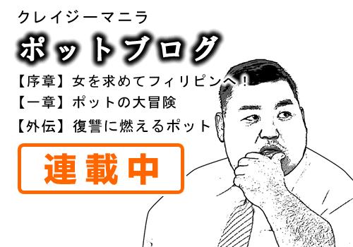 クレイジーマニラ ポットブログ 大人気 ネット小説