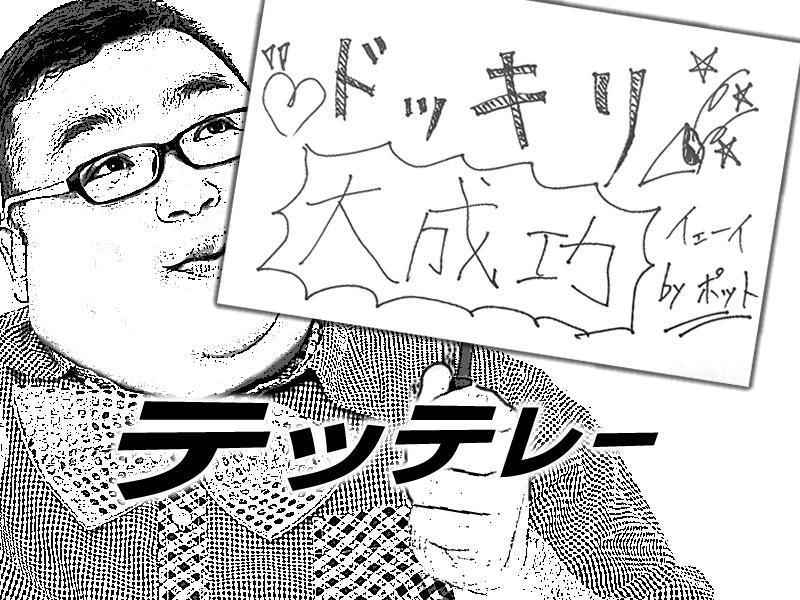 ドッキリ マニラ ブログ